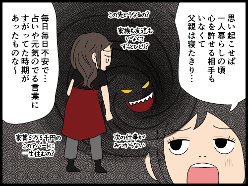 コロナ詐欺に気をつける漫画3