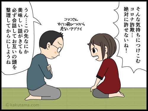 コロナ詐欺に気をつける漫画4