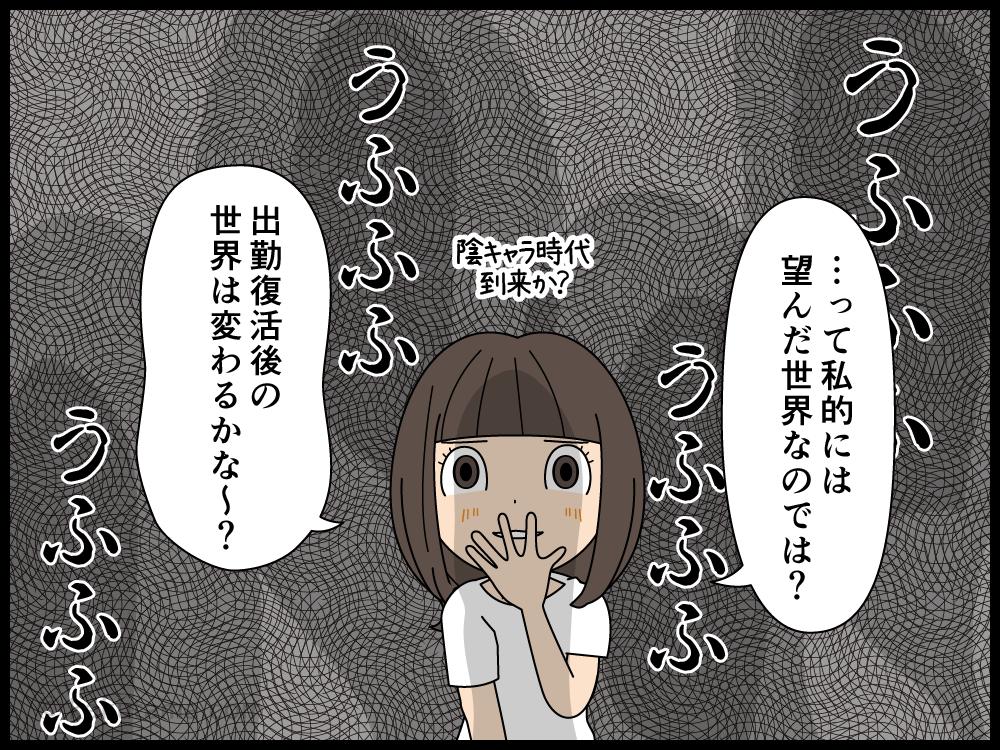 コロナ自粛後の三密を守った職場に期待する派遣社員の漫画4
