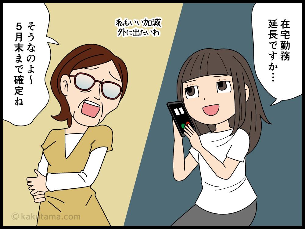 派遣社員からの提案を却下する社員の漫画1