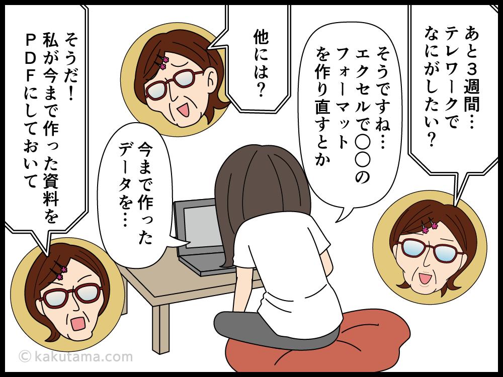 派遣社員からの提案を却下する社員の漫画2