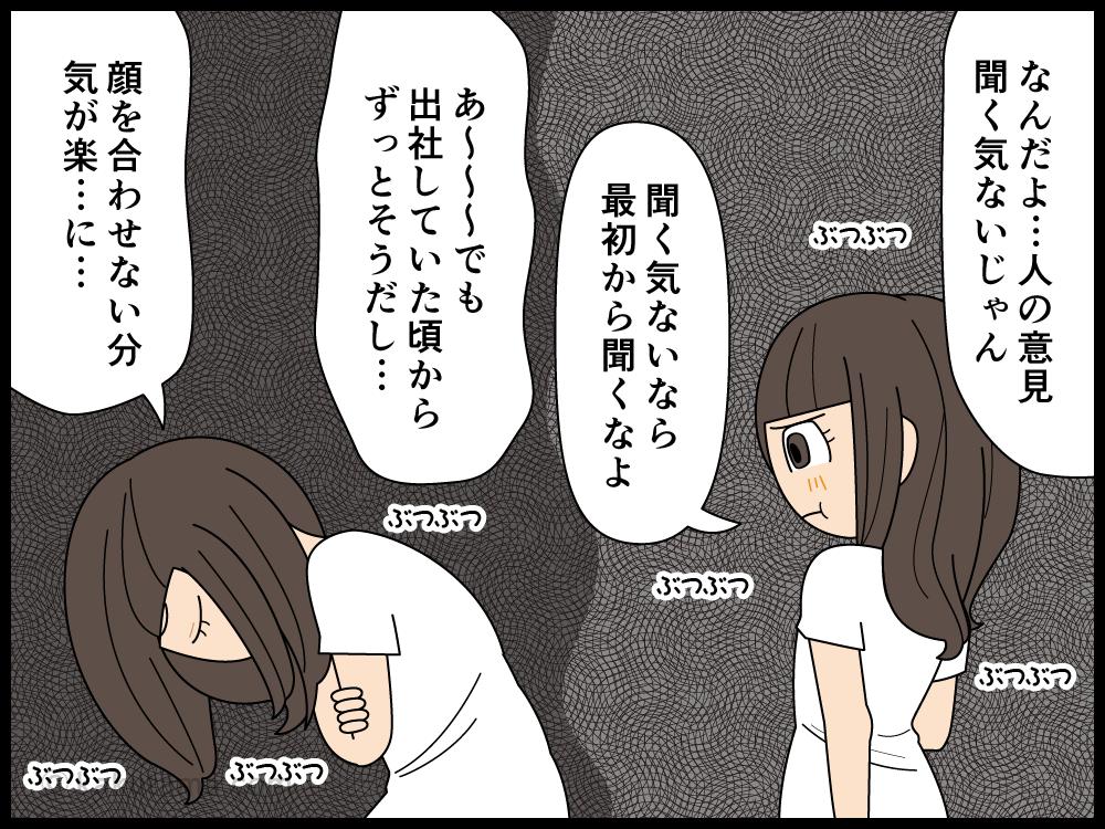 派遣社員からの提案を却下する社員の漫画3