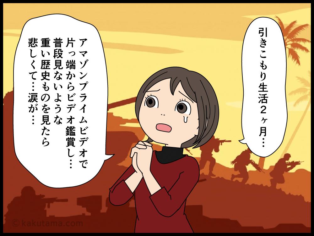 一人になりきりたい気持ちの主婦の漫画1