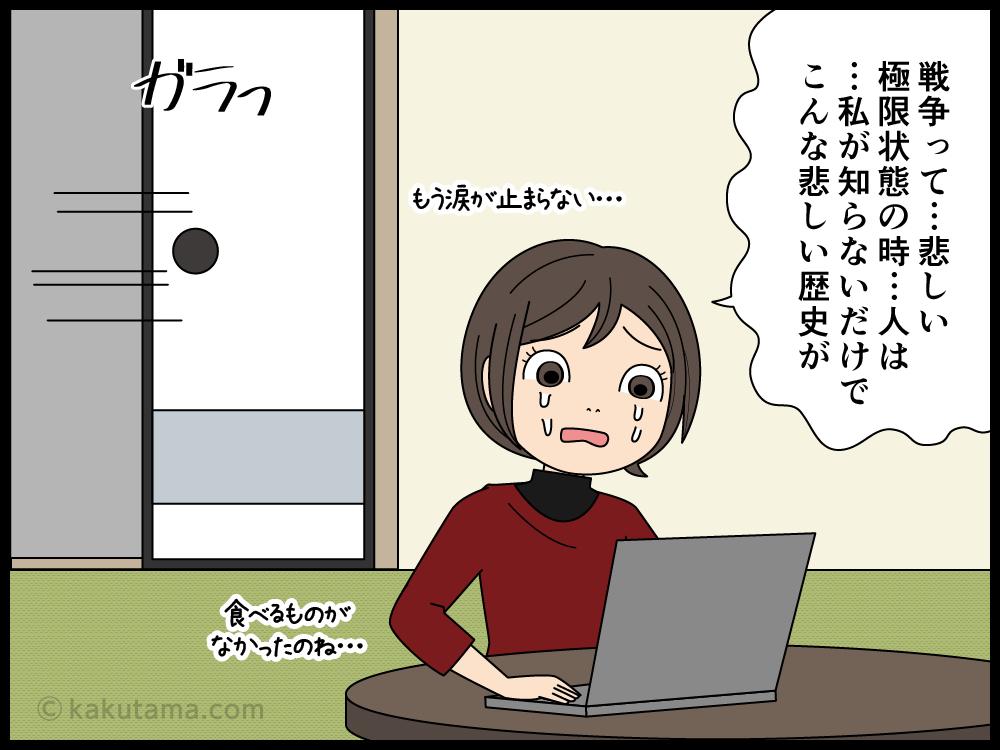 一人になりきりたい気持ちの主婦の漫画2
