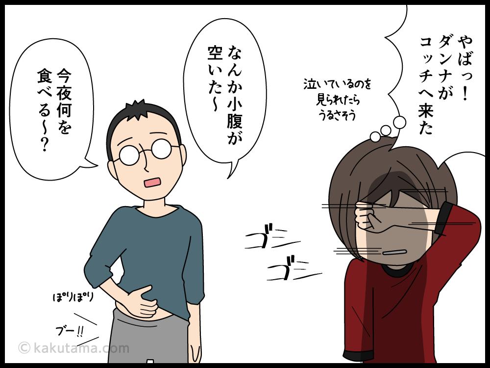 一人になりきりたい気持ちの主婦の漫画3