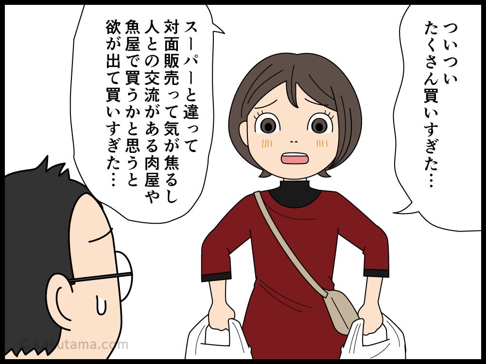 商店街の肉屋や魚屋で買い物をすると見えをはって買いすぎてしまう漫画4