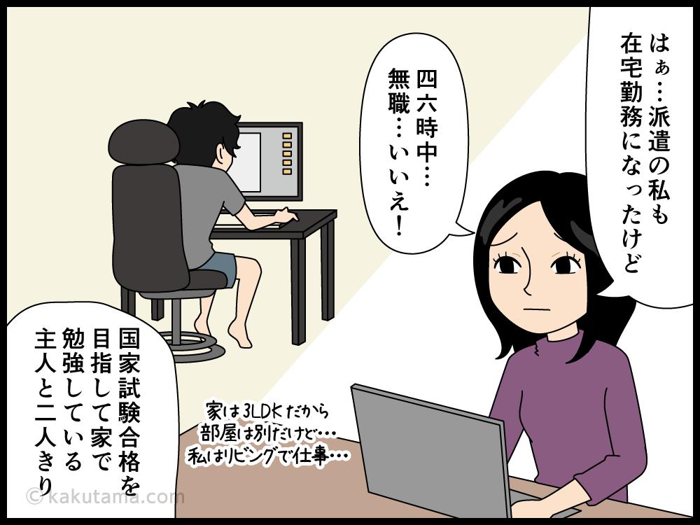在宅勤務になった主婦の派遣社員の悩み漫画1