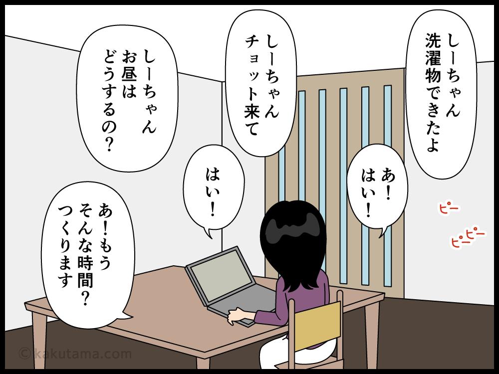 在宅勤務になった主婦の派遣社員の悩み漫画2