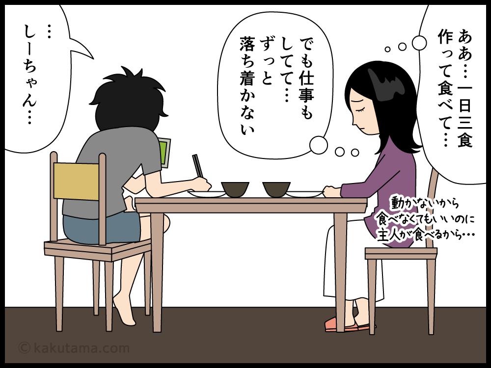 在宅勤務になった主婦の派遣社員の悩み漫画3