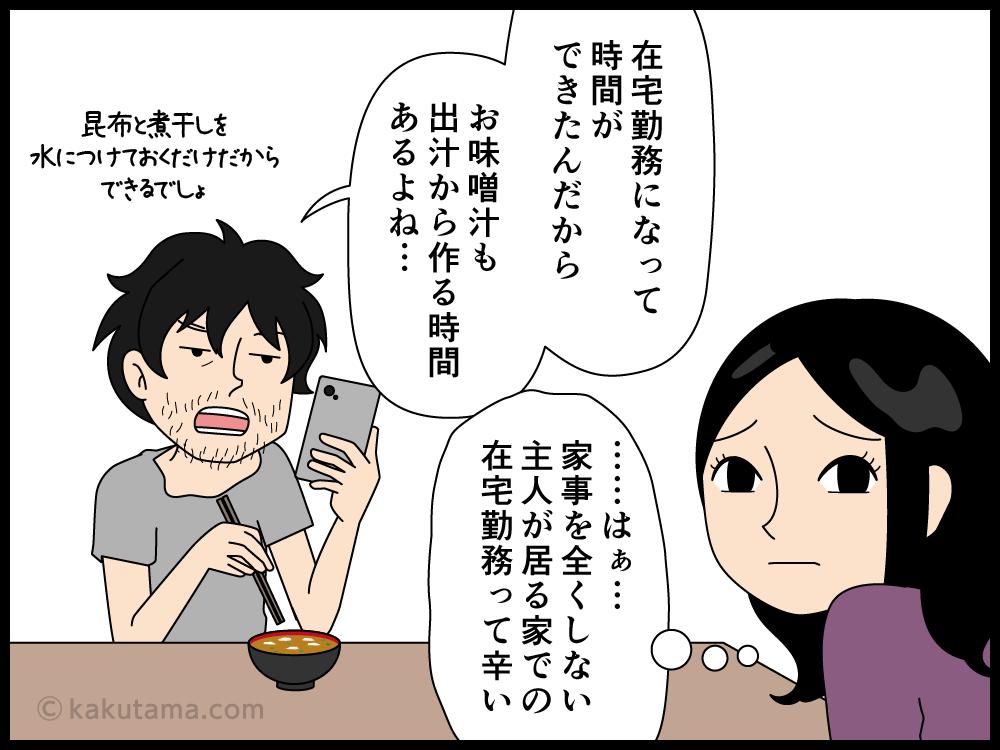 在宅勤務になった主婦の派遣社員の悩み漫画4