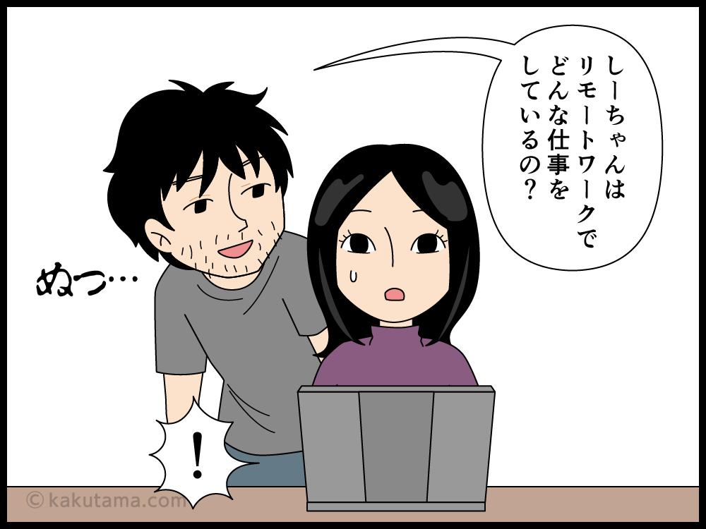 テレワークの内容を家族に見られそうになって焦る派遣社員の漫画1
