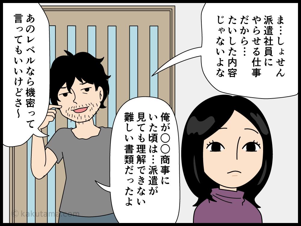 テレワークの内容を家族に見られそうになって焦る派遣社員の漫画3