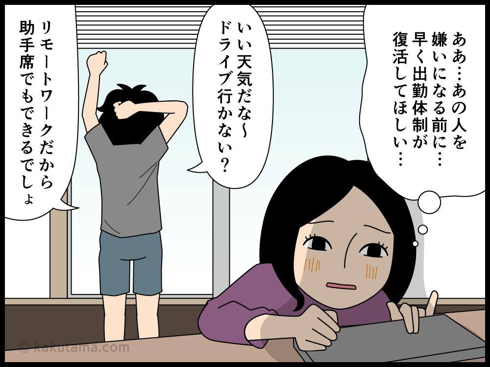 テレワークの内容を家族に見られそうになって焦る派遣社員の漫画4