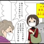 3月には店頭になかったマスクがだんだんと出回ってきて喜んでいる漫画1
