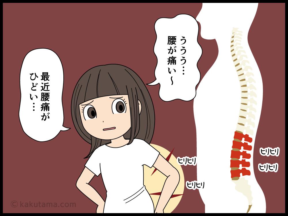 テレワークで腰痛に苦しむ派遣社員の漫画1