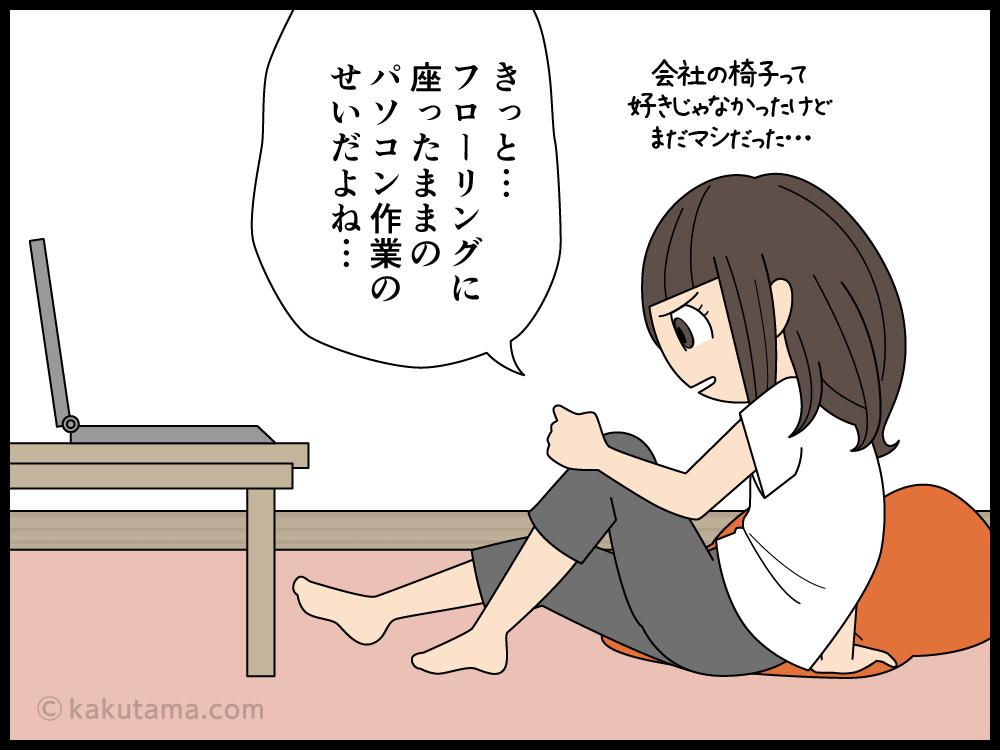 テレワークで腰痛に苦しむ派遣社員の漫画2