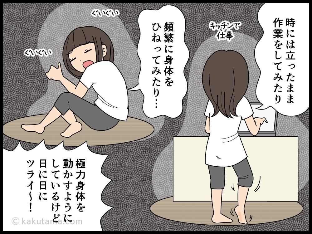 テレワークで腰痛に苦しむ派遣社員の漫画3