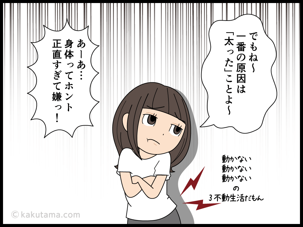 テレワークで腰痛に苦しむ派遣社員の漫画4