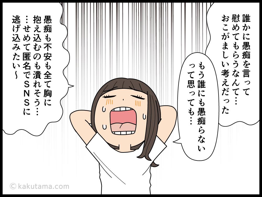 愚痴は程々にしておかないと痛い目にあう漫画4