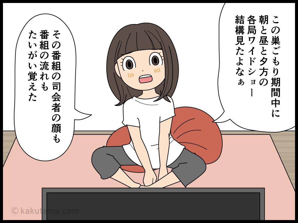 自宅待機ですっかりワイドショーに詳しくなった派遣社員の漫画1