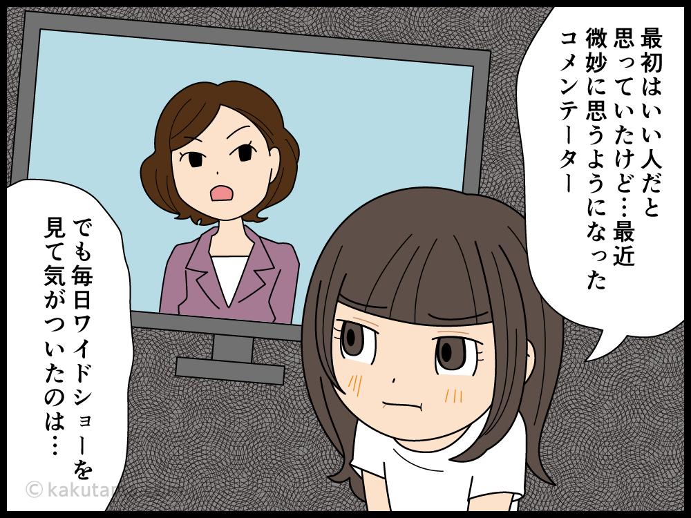自宅待機ですっかりワイドショーに詳しくなった派遣社員の漫画3