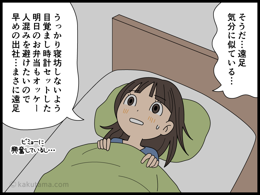 久々の出勤でドキドキ・ワクワクな気分の派遣社員の漫画4