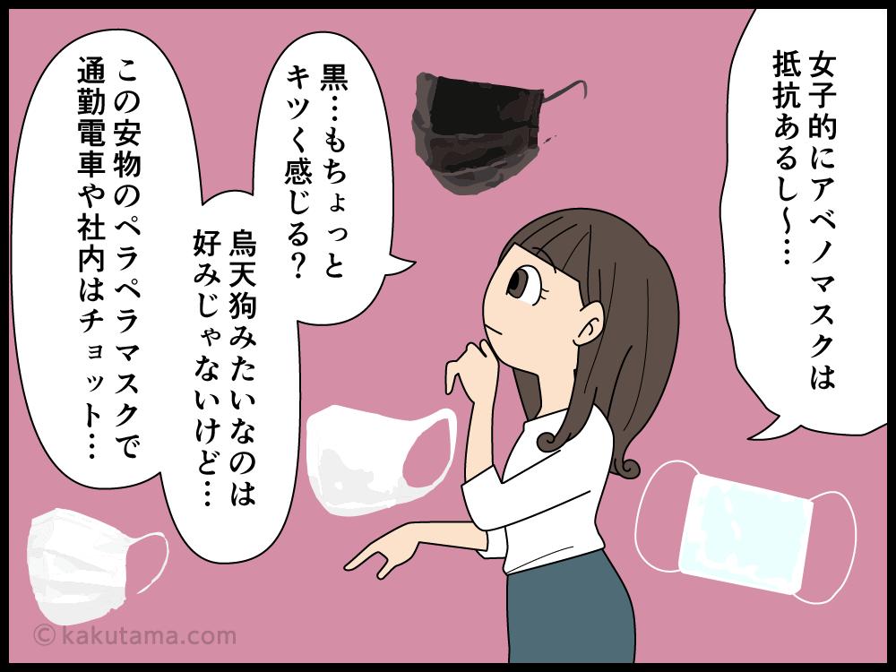 出勤時のマスクに悩む派遣社員の漫画2