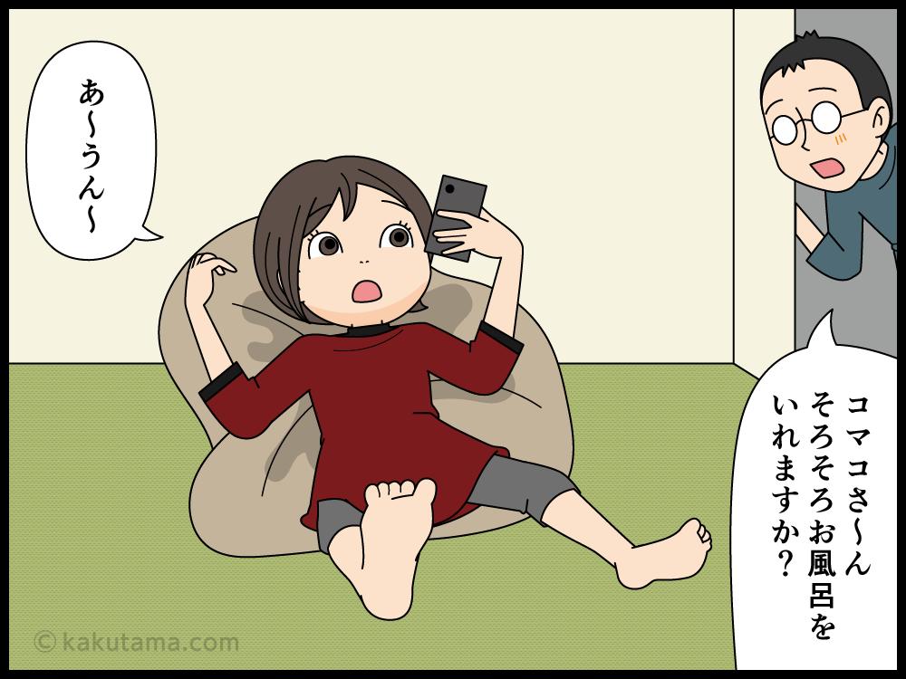 日本人のコロナ感染率が低い原因に風呂があると聞いて風呂に入る主婦の漫画1