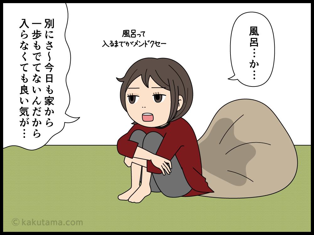 日本人のコロナ感染率が低い原因に風呂があると聞いて風呂に入る主婦の漫画2