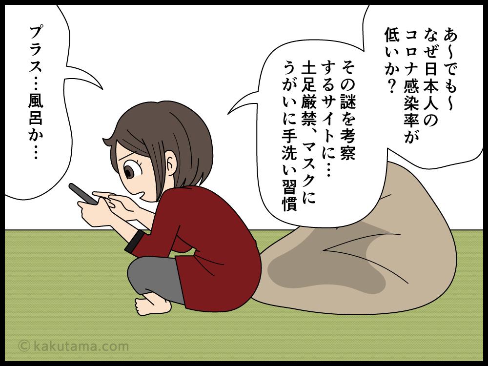 日本人のコロナ感染率が低い原因に風呂があると聞いて風呂に入る主婦の漫画3