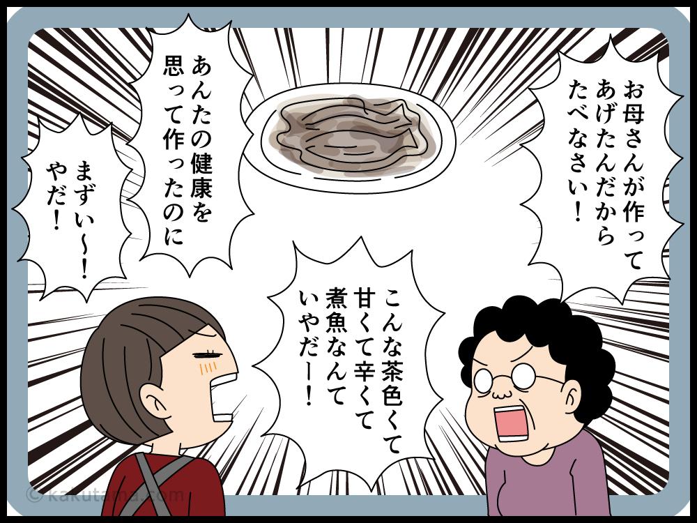 子どもの栄養と好みを考えてご飯を作るのは大変な漫画3