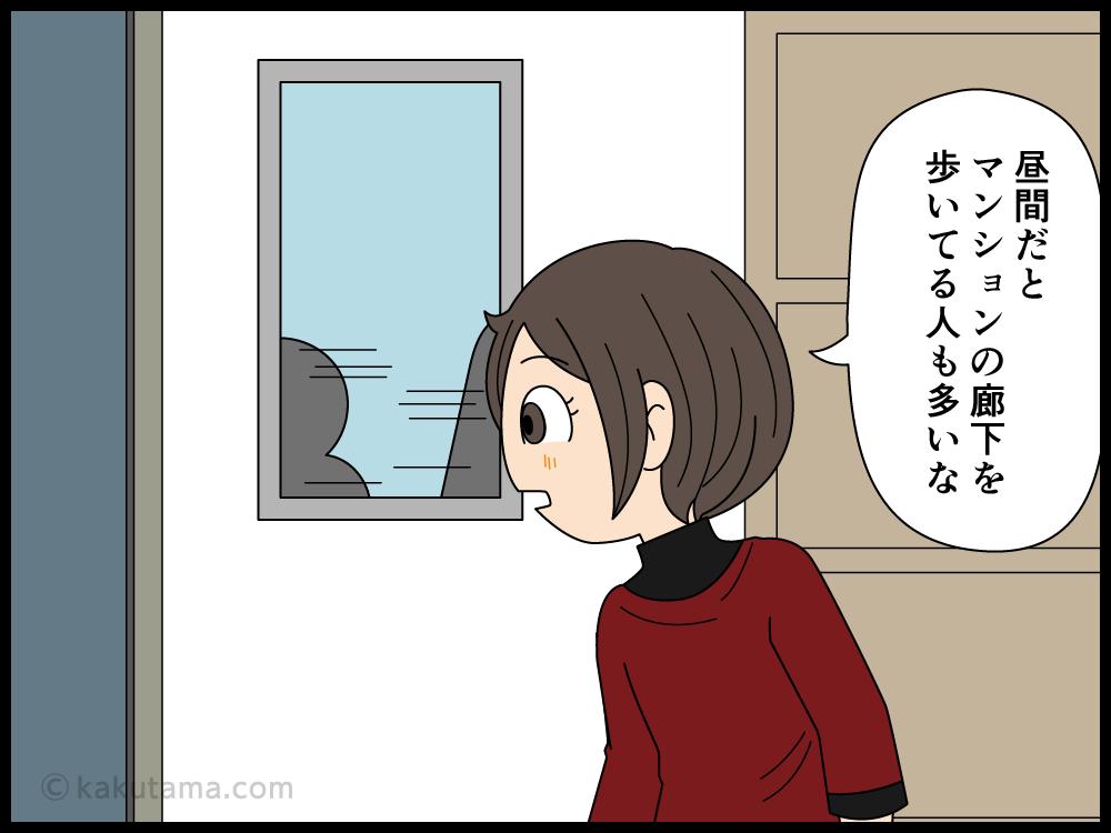 ずーっと家にいると近所の音が気になる漫画2