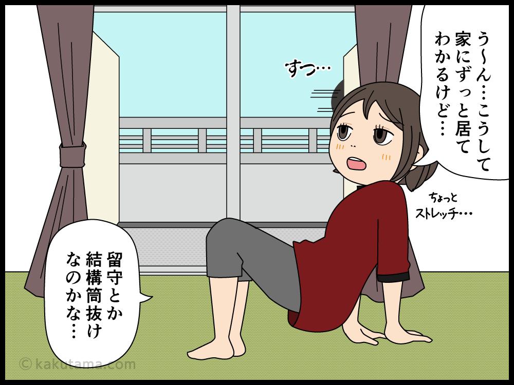 ずーっと家にいると近所の音が気になる漫画3