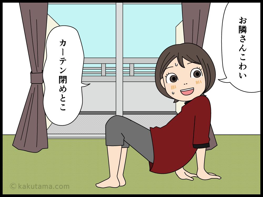 ずーっと家にいると近所の音が気になる漫画4