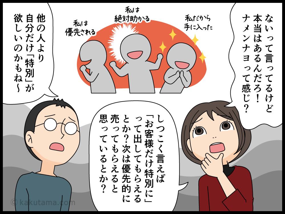 マスクを購入したくてダダをこねている人を見てうんざりする漫画3