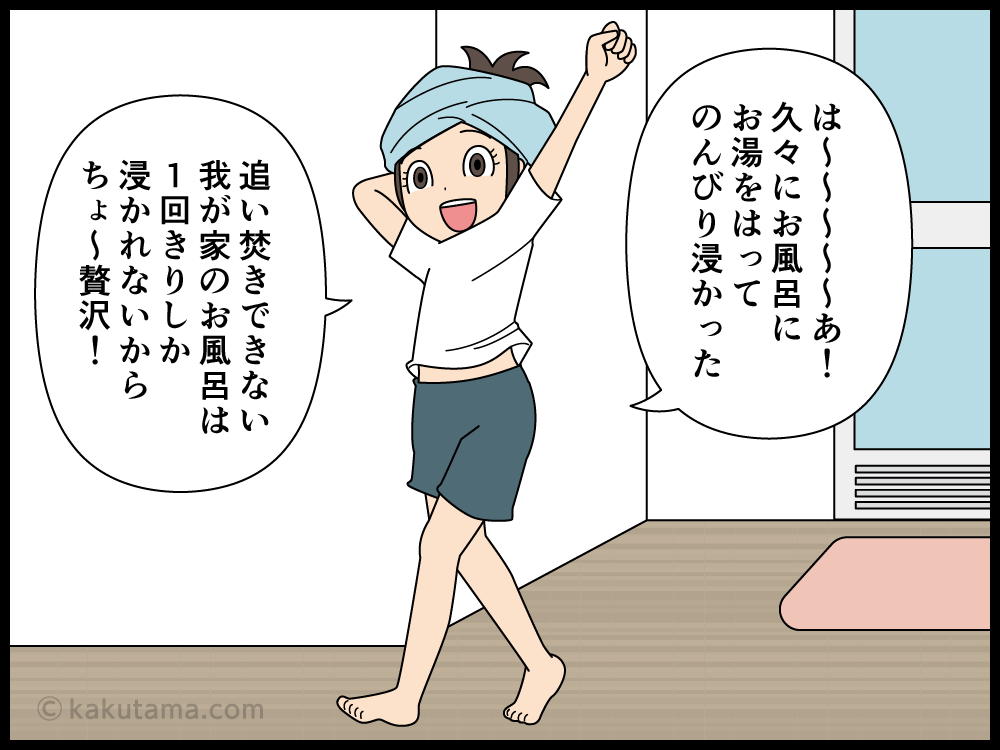 お風呂のお湯を再利用したい女性の漫画1
