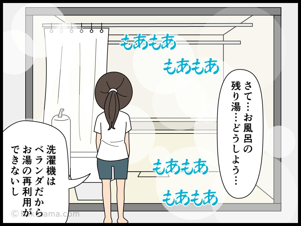 お風呂のお湯を再利用したい女性の漫画2