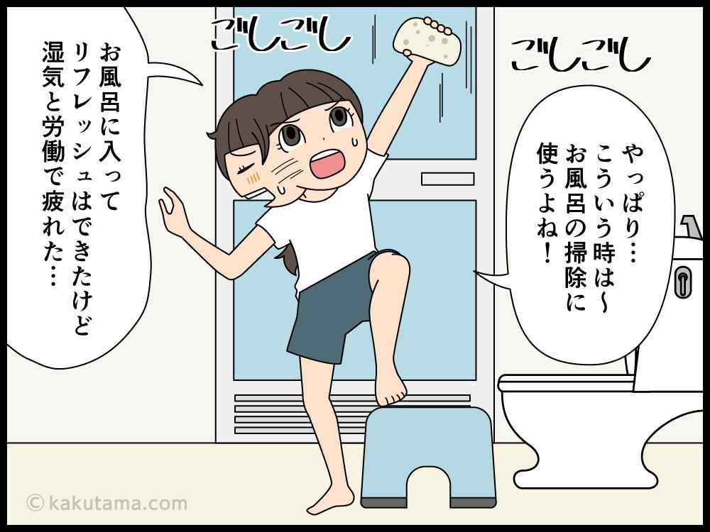 お風呂のお湯を再利用したい女性の漫画3
