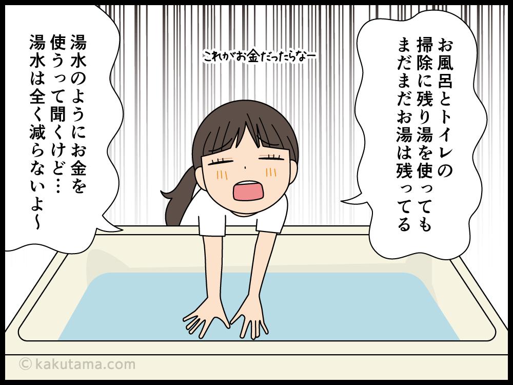 お風呂のお湯を再利用したい女性の漫画4