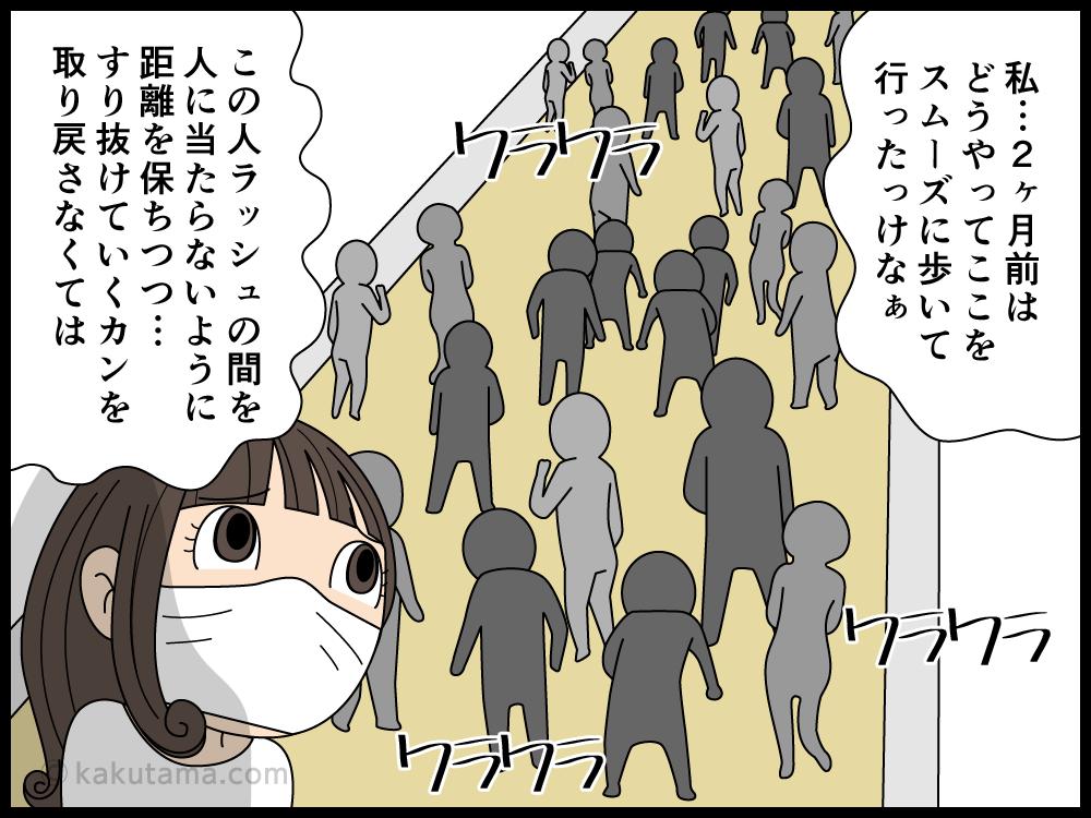 久々の通勤でカンが戻らない派遣社員の漫画4