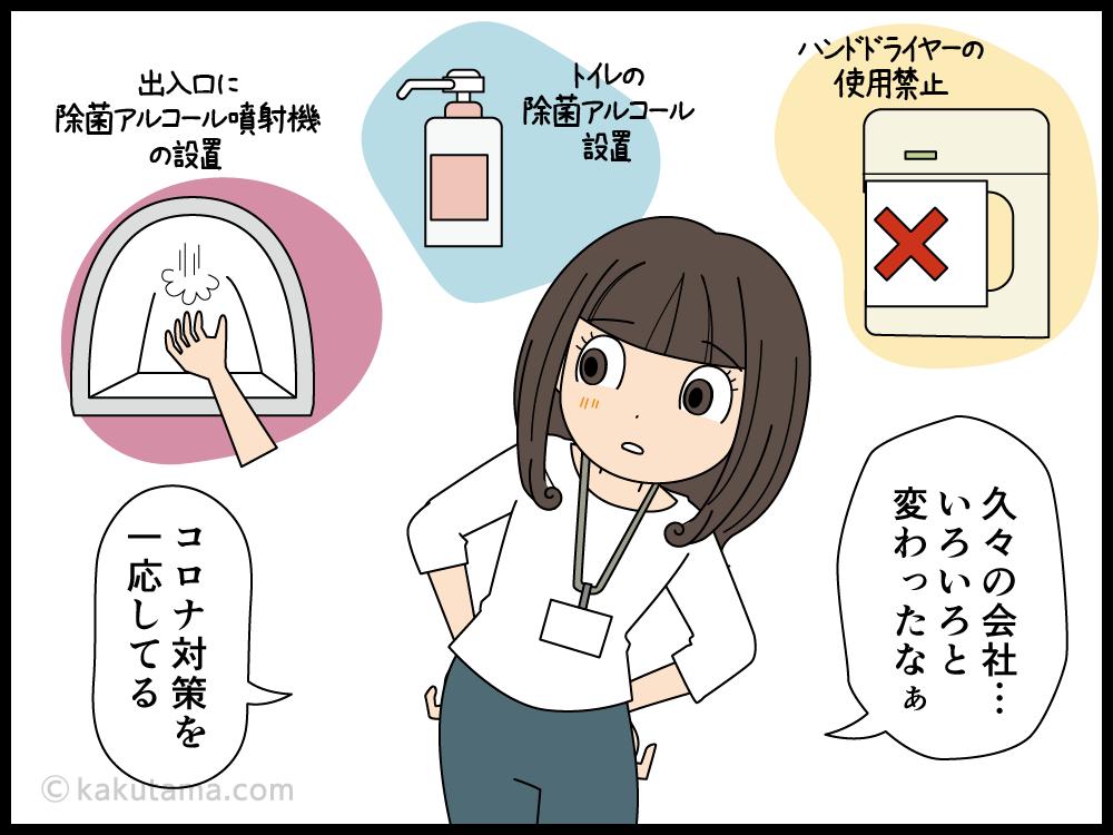 時差出勤のない派遣社員が愚痴を言う漫画1