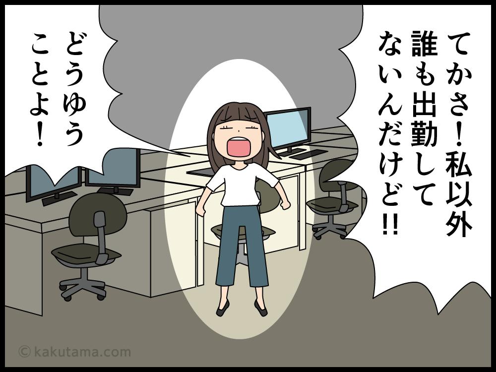 時差出勤のない派遣社員が愚痴を言う漫画3
