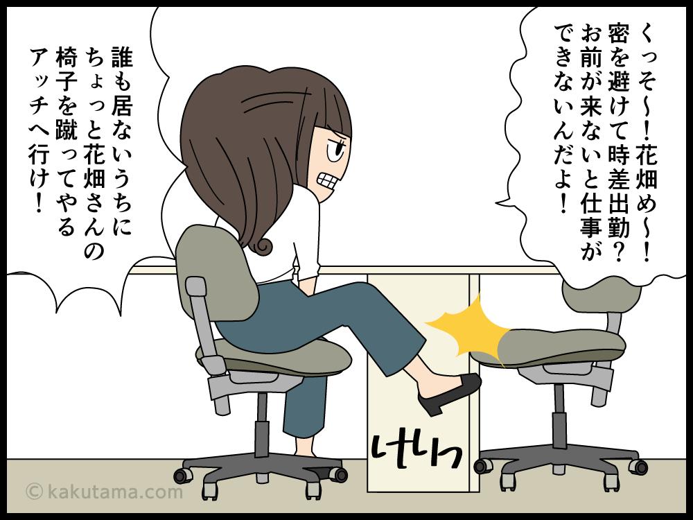時差出勤のない派遣社員が愚痴を言う漫画4