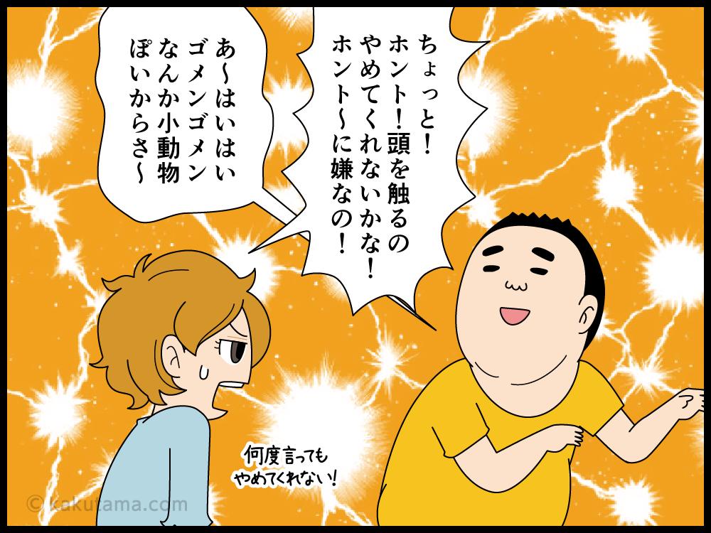 頭をワシャワシャされるのが嫌なチビッコ娘の漫画2
