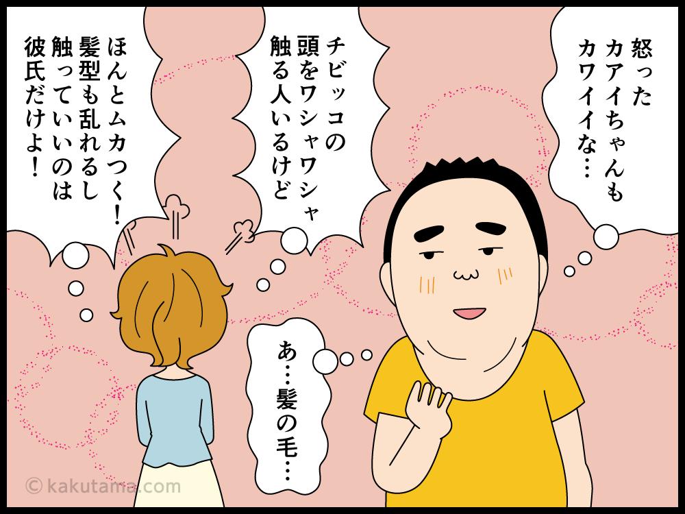 頭をワシャワシャされるのが嫌なチビッコ娘の漫画3