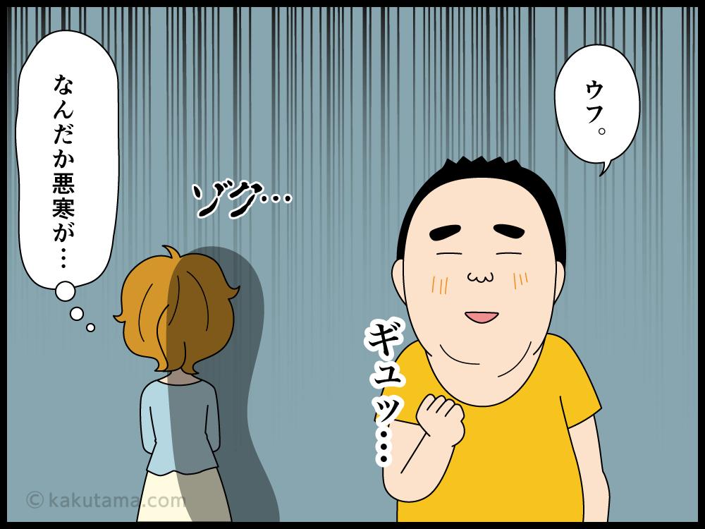 頭をワシャワシャされるのが嫌なチビッコ娘の漫画4