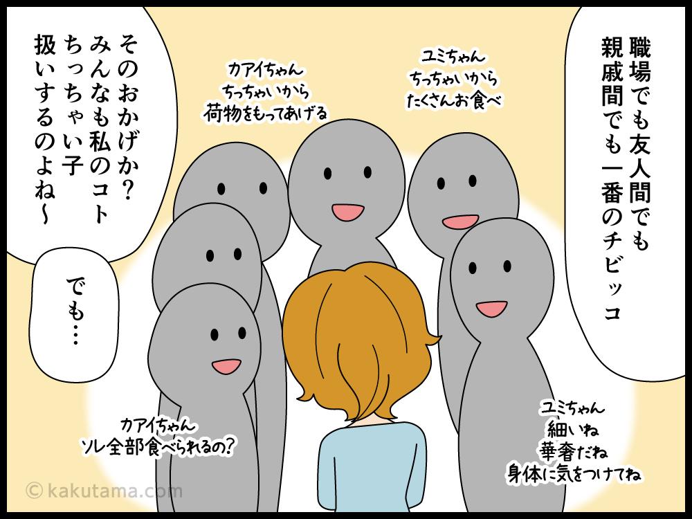 身長が低い子とその子を好む大きい人の漫画2