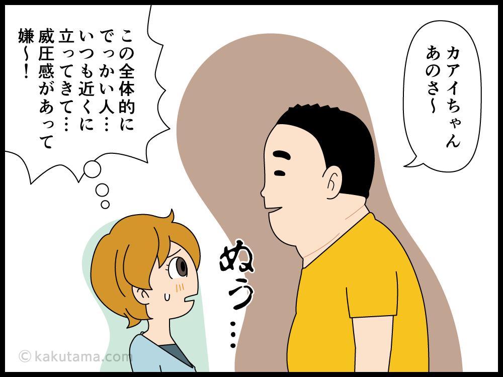 身長が低い子とその子を好む大きい人の漫画3