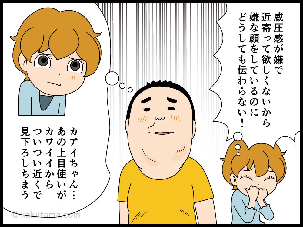 身長が低い子とその子を好む大きい人の漫画4