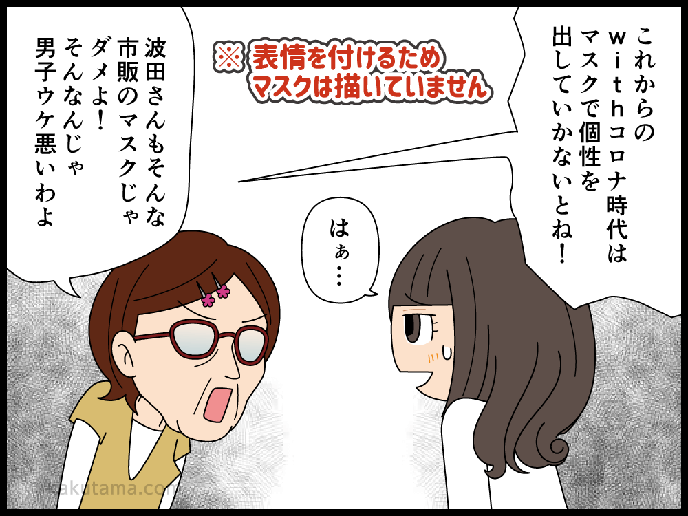 その人のマスク持論を押し付けられてうんざりしている女性の漫画4